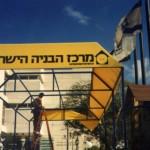 סוככים קבועים לעסק בתל אביב